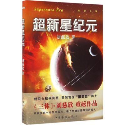 超新星纪元 刘慈欣 著 著 文学 文轩网