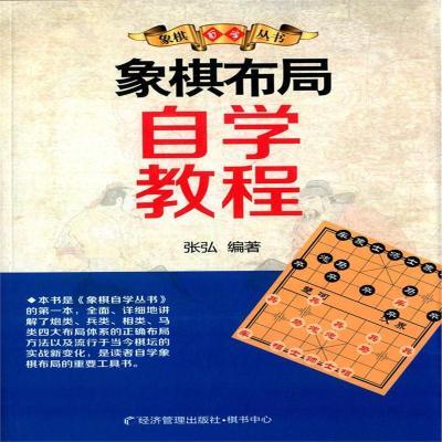 象棋布局自學教程 張弘著 9787509636381 經濟管理出版社