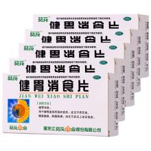 葵花健胃消食片0.8g*32片(16368)