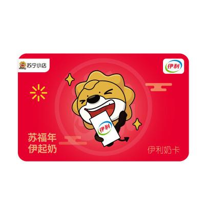 【苏宁卡】-苏宁小店伊利奶卡(电子卡)