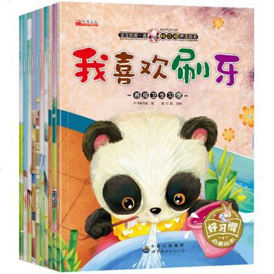 寶寶的第一套好習慣養成繪本 10冊 0-3-5-6歲寶寶圖書幼兒早教啟蒙繪本 情商管理兒童繪本早教啟蒙圖畫書幼兒園