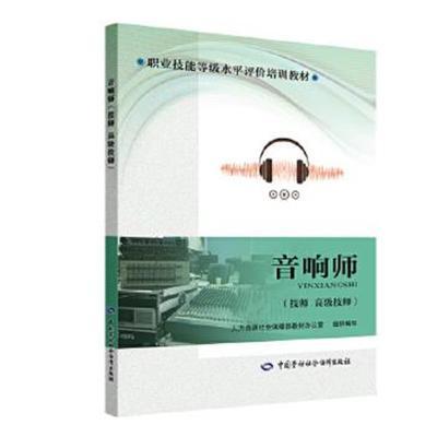 正版书籍 音响师(技师 高级技师)——职业技能等级水平评价培训教材 978751
