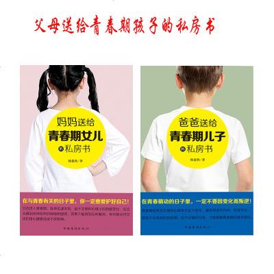 正版 爸爸送給青春期兒子的私房書(全新升級插圖版)套裝書【2冊】 媽媽送給青春期女兒的私房書+爸爸送給青春期