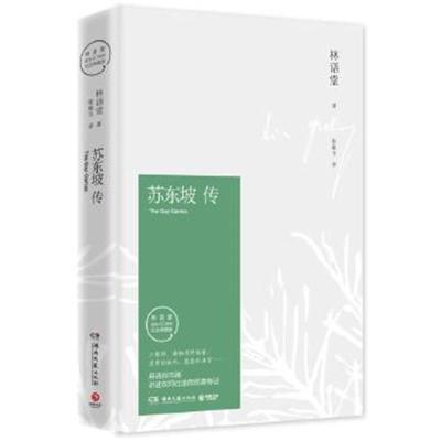 苏东坡传(精装典藏版)
