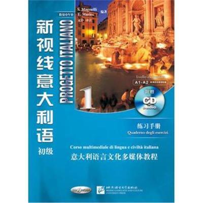 新视线意大利语 1 练习手册(含1CD)马格奈利9787561919743北京语言大学出版