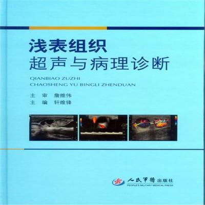 浅表组织超声与病理诊断 轩维锋 9787509183618 人民军医出版社