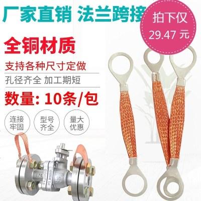 定做 紫銅法蘭靜電跨接線 法蘭跨接銅編織帶防靜電防爆連接線定做tt -長15 6平方-長150mm-孔20mm-1