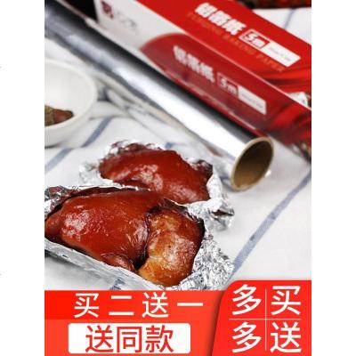 锡纸烤箱家用锡箔烧烤卷易经济装专用耐高温吸用具微波炉地瓜红薯