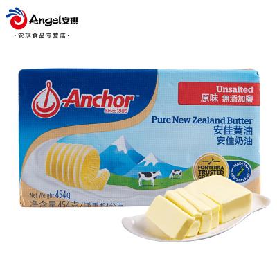 新西蘭進口安佳淡味黃油 動物性食用奶油黃油塊原裝454g 烘焙原料