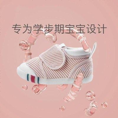 babycare男寶寶學步鞋女 8-21個月嬰兒鞋子軟底透氣飛織輕便防滑 5810/5815/582