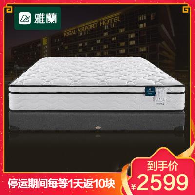 AIRLAND雅兰床垫 金梦豪 2019全新升级 香港富豪酒店款独袋弹簧加厚垫层乳胶床垫 22cm