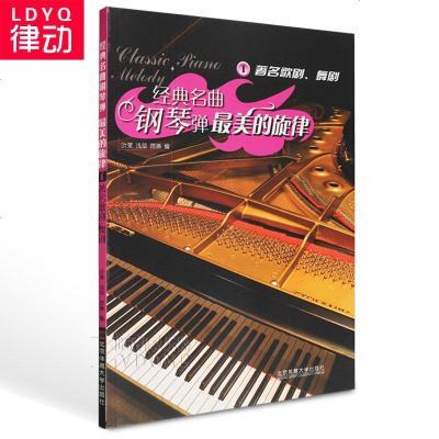 18首经典名曲钢琴弹的旋律I歌剧舞剧茶花女钢琴谱书籍