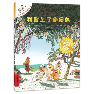 正版書籍 不一樣的卡梅拉14 我登上了逍遙島 手繪版 3-4-5-6歲幼兒童趣味閱讀漫畫書 幼兒園繪本故事書 親子