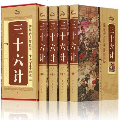 精装三十六计 全套4册 文白对照 图文版 古代兵法 兵法三十六计