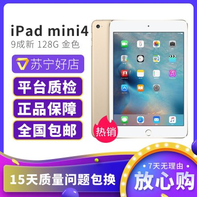 【二手9成新】Apple iPad mini4 WiFi版 7.9英寸 128G 金色 二代A8芯片 蘋果ipad