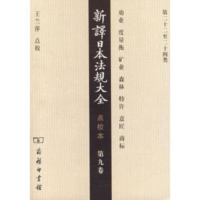TSY新譯日本法規大全(點校本.D9卷)