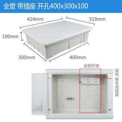 信息箱光纖入戶箱弱電箱家用多媒體集線箱大號多媒體箱網絡配電箱 全塑開孔400*300帶插座