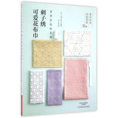刺子繡可愛花布巾