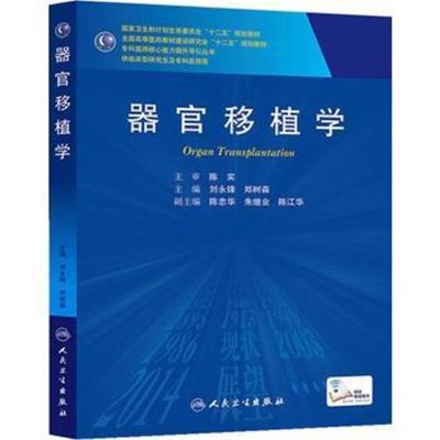 器官移植学(研究生) 刘永锋,郑树森