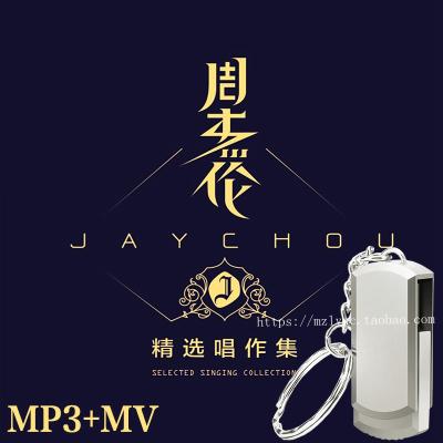 周杰倫 流行新歌精選 MP3+MV+演唱會 無損音質 汽車載U盤歌曲MP3