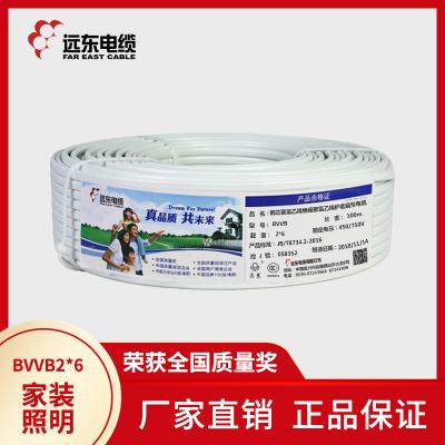 远东电线电缆 BVVB 2*6平方国标家装进户2芯硬护套铜芯电线 白色 100米