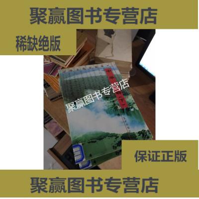 正版9层新 中华文化史集萃 馆藏1-60 60本合售