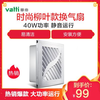 华帝vatti集成吊顶换气排气通风扇卫生间浴室厕所厨房静音超薄300*300 换气???0W-10W以上其他 H809