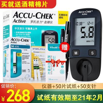 羅氏(ROCHE)血糖儀家用 活力型血糖儀 血糖儀+50片試紙+50支采血針 免調碼 測血糖 測糖儀 活力套裝