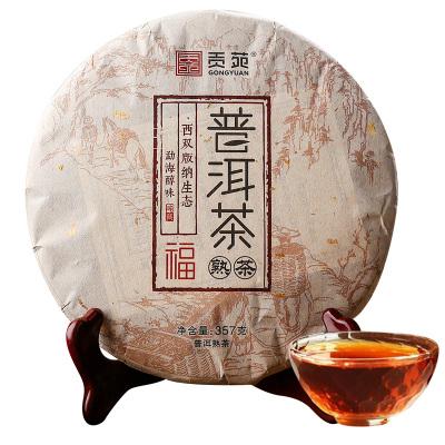 貢苑 茶葉 云南普洱茶熟茶茶餅 黑茶自飲簡易裝西雙版納勐海原產老樹普洱七子餅357g