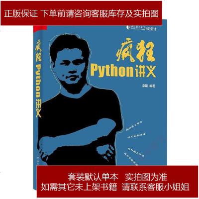 疯狂Python讲义 李刚 电子工业出版社 9787121351976