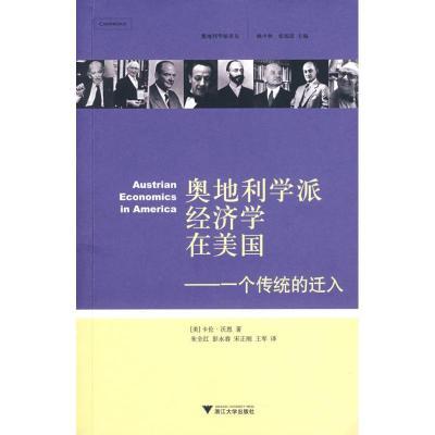 奧地利學派經濟學在美國-一個傳統的遷入沃恩9787308058612