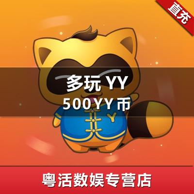 多玩YY YY直播 YY幣 500個歪歪幣 500歪幣 多玩幣 500Y幣 500yy幣充值 官方直充 自動充值
