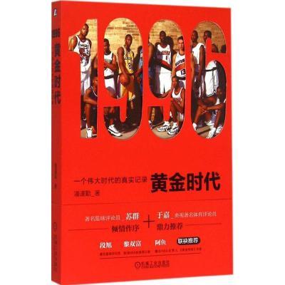 1996黃金時代9787111502005機械工業出版社