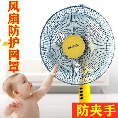 2個裝 風扇罩防夾手小孩 通用型風扇保護罩電風扇防護網罩兒童安全防塵罩清迅
