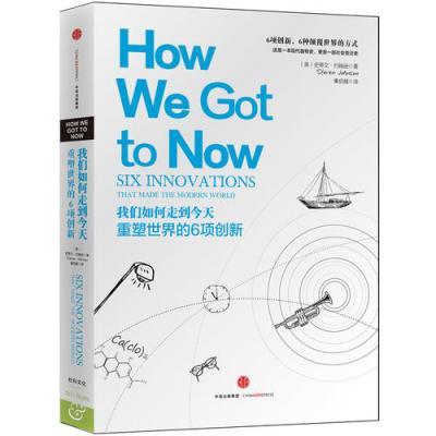 我們如何走到今天:重塑世界的6項創新