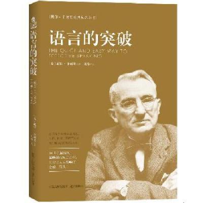 正版 语言的突破 远方出版社 戴尔·卡耐基 著,刘希 编 9787555504610 书籍