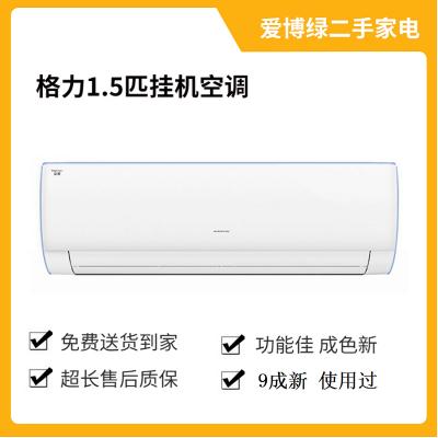 【9新】格力1.5匹空調 掛機 定頻冷暖 家用空調 租房 宿舍 壁掛式空調