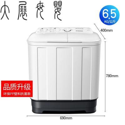 6.5公斤大容量雙缸雙桶半自動家用兒童洗衣機雙筒波輪甩干 6.5公斤-單身貴族