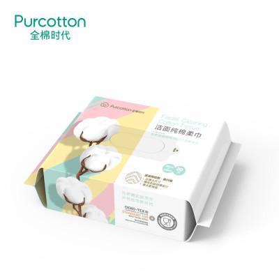 全棉時代 波浪網紋潔面巾便攜裝200*230mm波紋, 20片/包