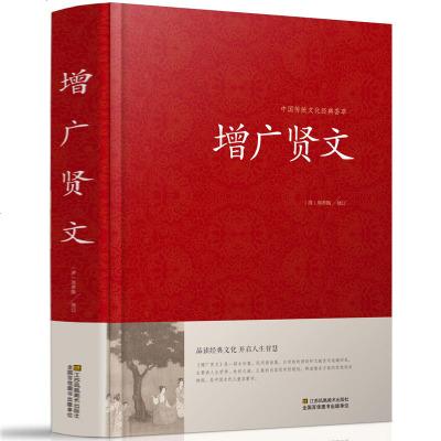 增廣賢文 古代諺語為人處世人生哲學傳統文化國學經典名著書籍