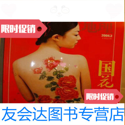【二手9成新】國家地理[專輯]國花.國鳥國樹國石(總第521期) 9781515404363