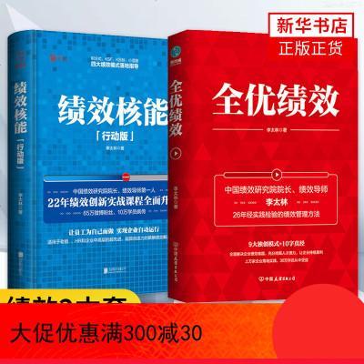 【套裝2冊】全優績效+績效核能 行動版 績效導師李太林創模式績效創新實戰精華 全績效KSF積分式K目標小濕股四種績效