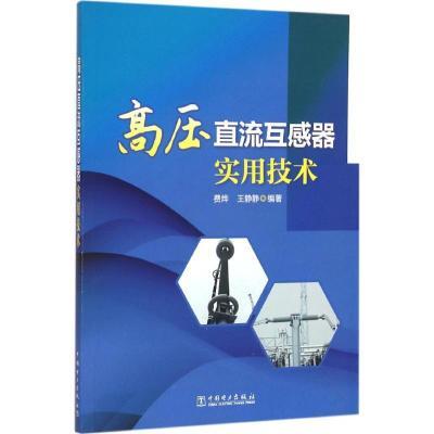 高壓直流互感器實用技術9787512389236中國電力出版社