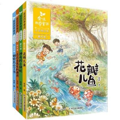 正版全套4冊 金波四季童話套裝花瓣兒魚 彩圖注音美繪版神奇的小銀蛇 銅鈴兒小丁當