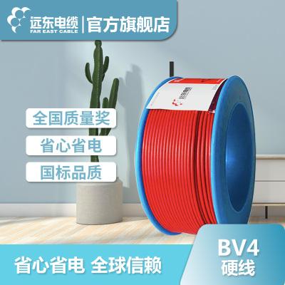 遠東電纜(FAR EAST CABLE)電線電纜 BV4平方 國標銅芯單芯線 單股硬線100m【精裝】