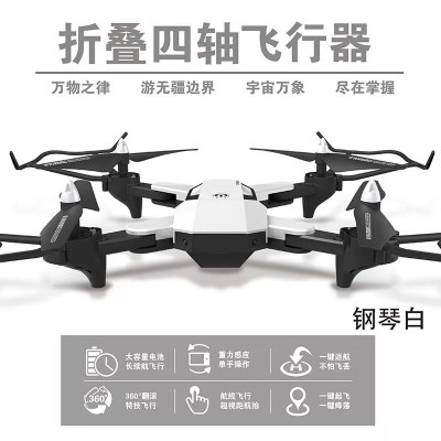 折叠无人机航拍高清专业飞行器超长续航四轴遥控飞机玩具耐摔航模白色1080P航拍版