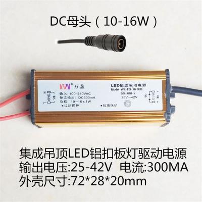 万盏LED驱动电源集成吊顶平板灯镇流器恒流变压器8W12W18W36W48W DC公头5-8W【300MA】