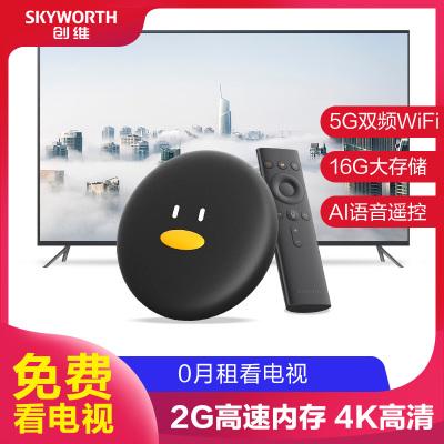 創維(skyworth)企鵝極光1s雙頻版 電視盒子 網絡機頂盒4K高清HDR智能語音 雙頻wifi