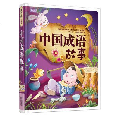 正版暢銷 精裝塑封 大開本 中國成語故事典故大全集 彩圖版少兒國學啟蒙早教圖畫書籍 3-8歲兒童讀物閱讀小說書 兒童