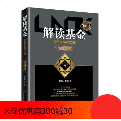 正版 全两册 解读基金我的投资观与实践1+2 季凯帆 康峰 投资理财 生活的智慧和哲理 经济管理基金投资书籍 投